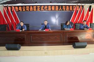 达赉湖热电选区正式代表候选人与选民见面