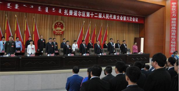 扎赉诺尔区第十二届人民代表大会第六次会议.jpg