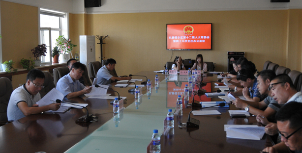 扎赉诺尔区第十二届人大常委会第四十八次主任办公会议.jpg