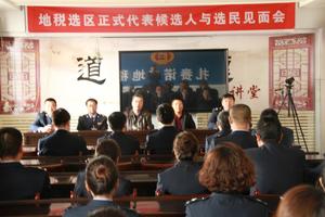 地税选区正式代表候选人与选民见面